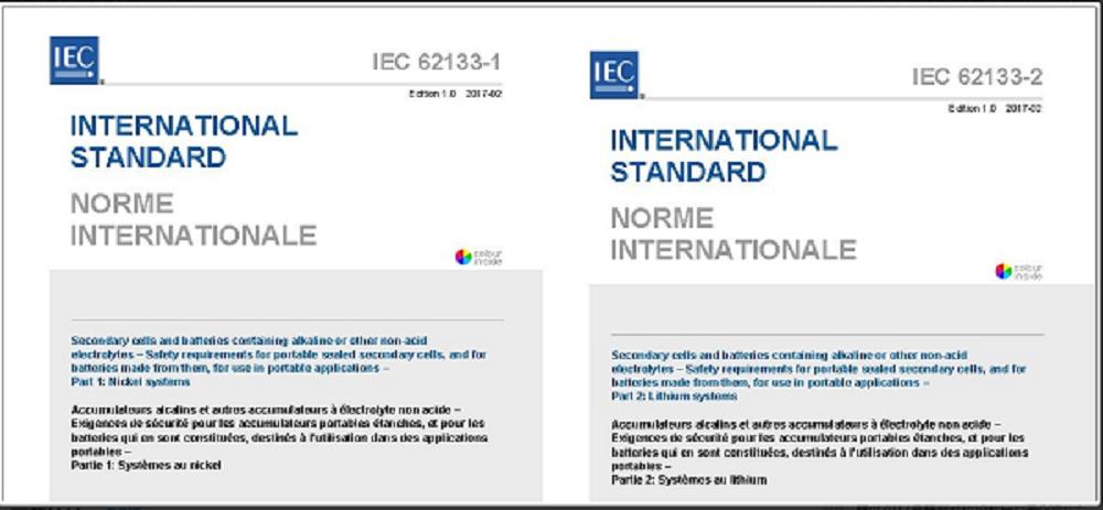 iec62133-2017标准中文版