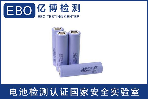 电池EN62133是什么标准/EN62133测试内容